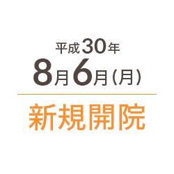 平成30年8月新規開院
